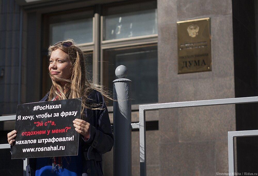 """Акция движения взащиту девушек отхамов «""""РосНахал""""»/ Photo: Shvetsov Nikita"""