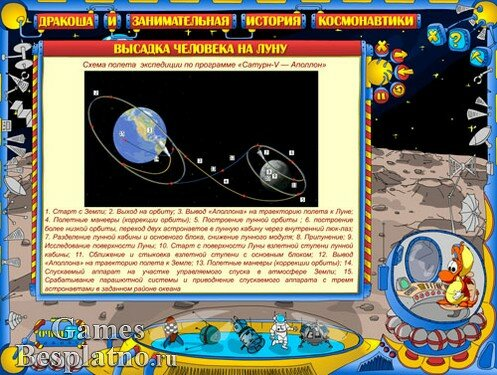Дракоша и занимательная история космонавтики