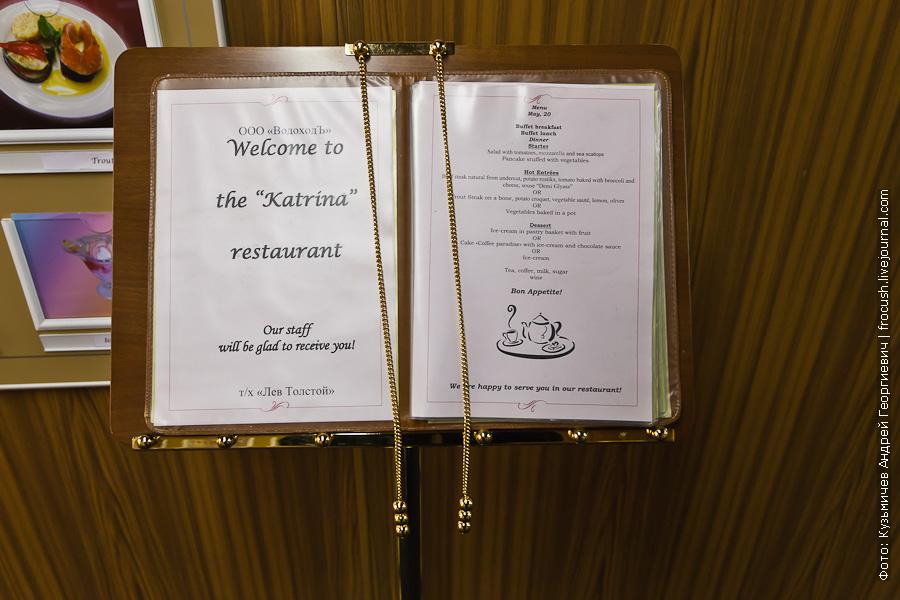 меню ресторана теплоход Толстой фото