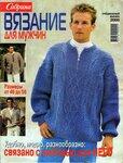 Специальный выпуск журнала Сабрина для мужчин.  Размеры с 46 до 58 - теплые и лёгкие модели.
