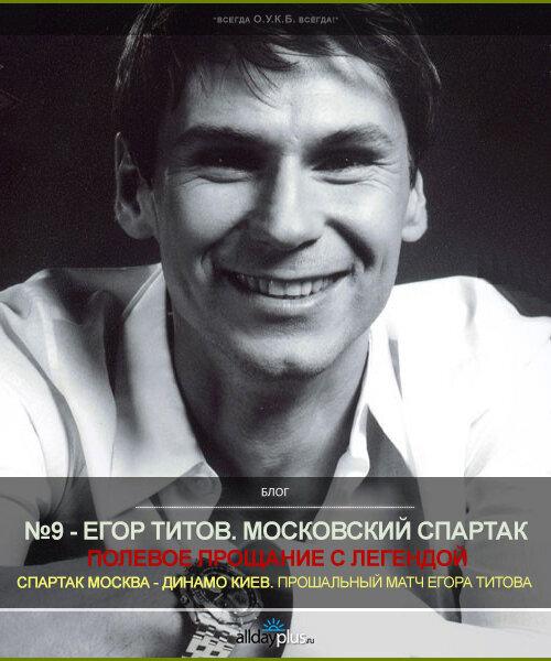 Титов, Егор Ильич. Мы попрощались с одним из лучших игроков Спартака.