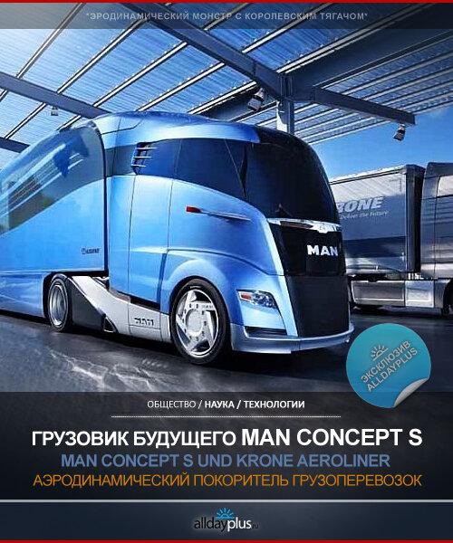 Грузовик-монстр будущего... ближайшего будущего. Man Concept S. Аэродинамический карго-автопоезд. 14 фото и инфа.