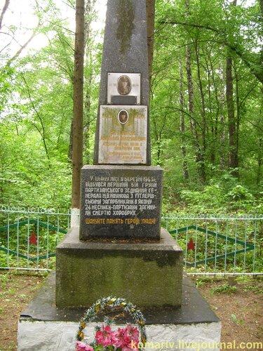 Ставка Геринга. Партизанские могилы. (Украина) 0_87d91_4a463481_L