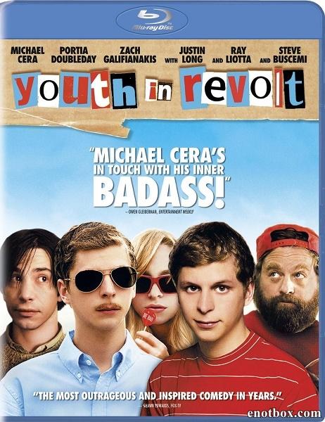 Бунтующая юность (Протест молодости) / Youth in Revolt (2009/HDRip)