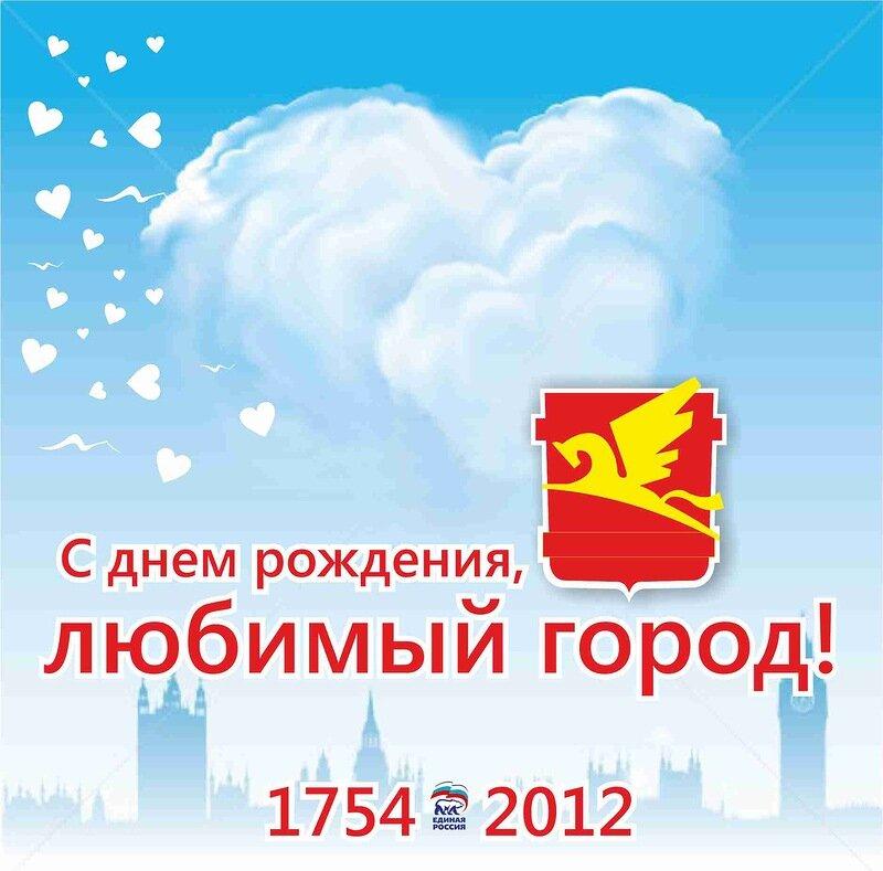 Город Златоуст. День Города. 2012