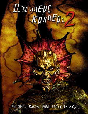 Джиперс Криперс 2 / Jeepers Creepers II (2003) DVDRip