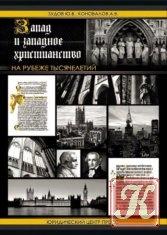 Книга Книга Запад и западное христианство на рубеже тысячелетий