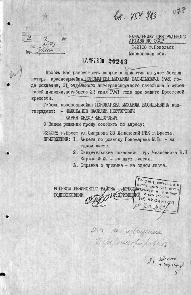 Пономарев 1.jpg