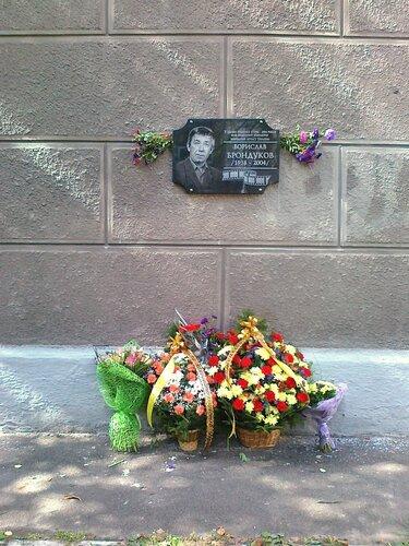 Мемориальная доска Брондукова в день открытия