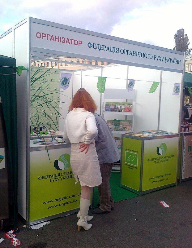 Ярмарка органических продуктов питания