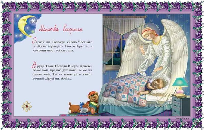 Молитвы за детей для сна