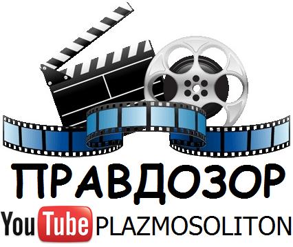 Правдозор Фильм на YouTube