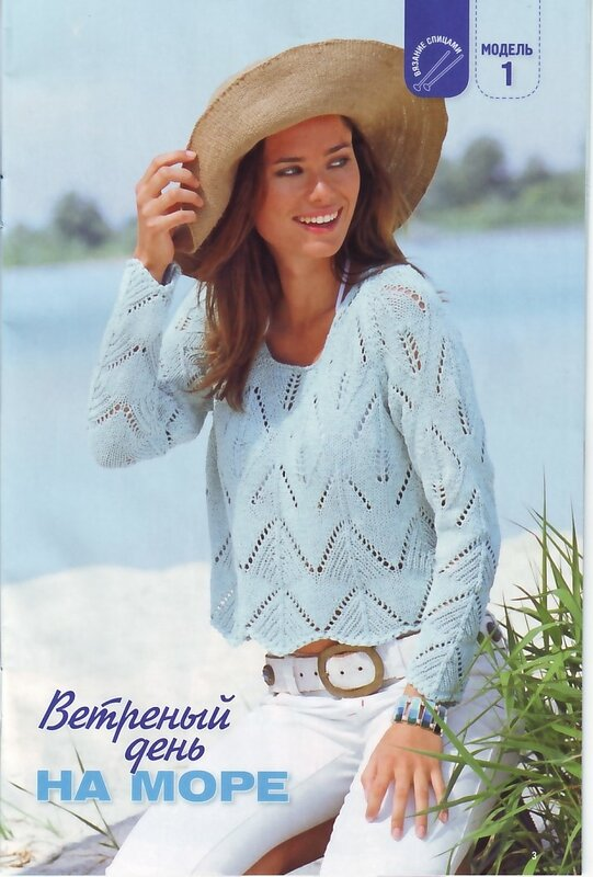 Вязание для женщин.