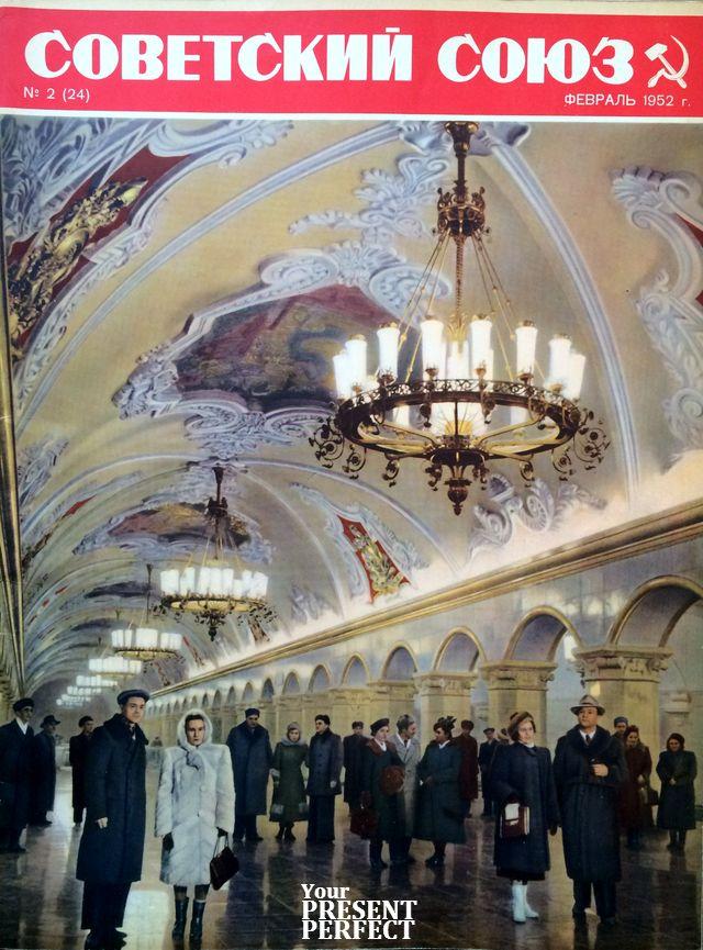 Sov-Souz-2-1952 Москвичи осматривают центральный зал станции Комсомольская на новой только что открытой линии метро.jpg