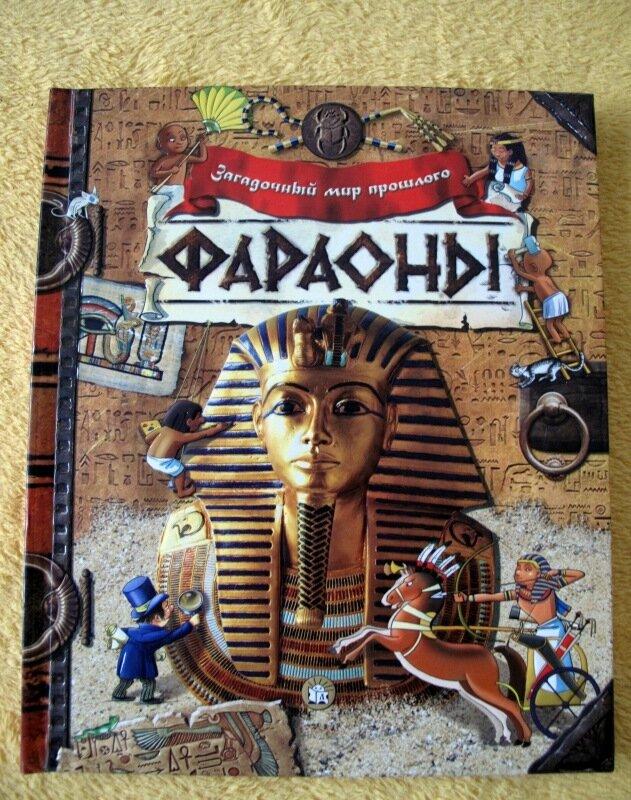 книги про рыцарей, драконов, принцесс и фараонов