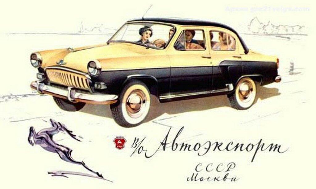 1962-Volga-M21.jpg