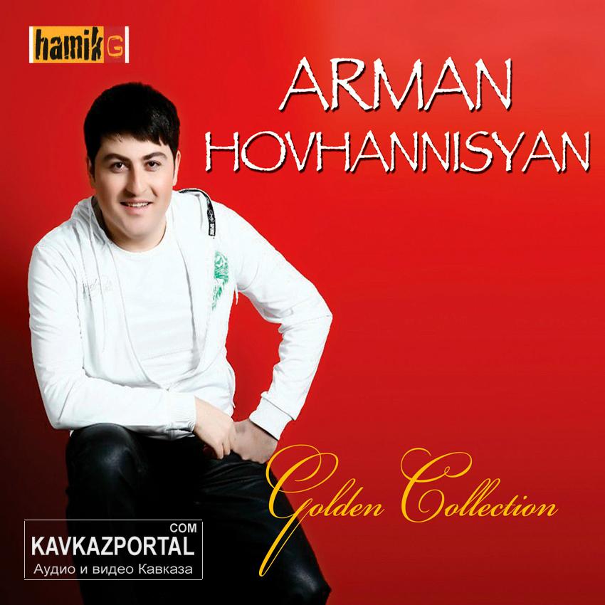 Армянские песни популярные