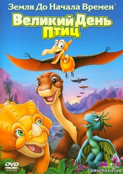 Земля до начала времен 12: Великий День птиц / The Land Before Time XII: The Great Day of the Flyers (2006/BDRip/DVDRip)