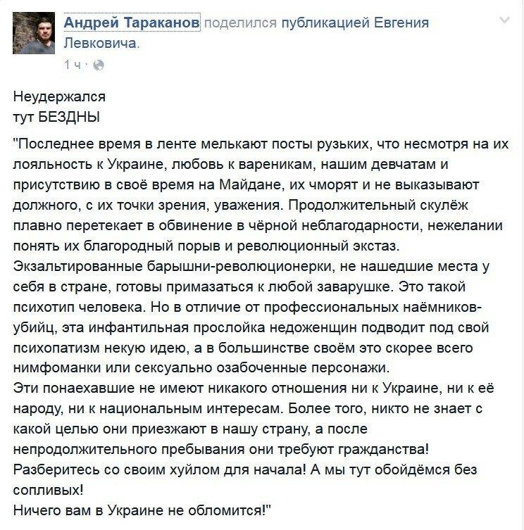 Шевченко_перебздеть4.jpg