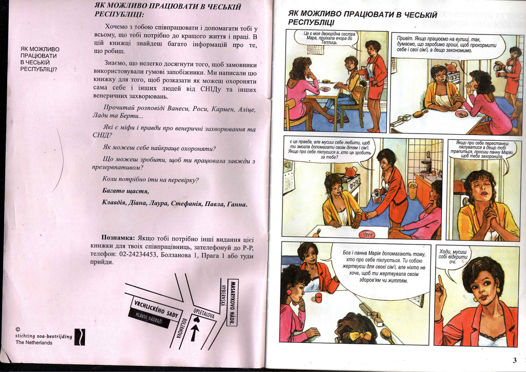Учебник для украинских проституток