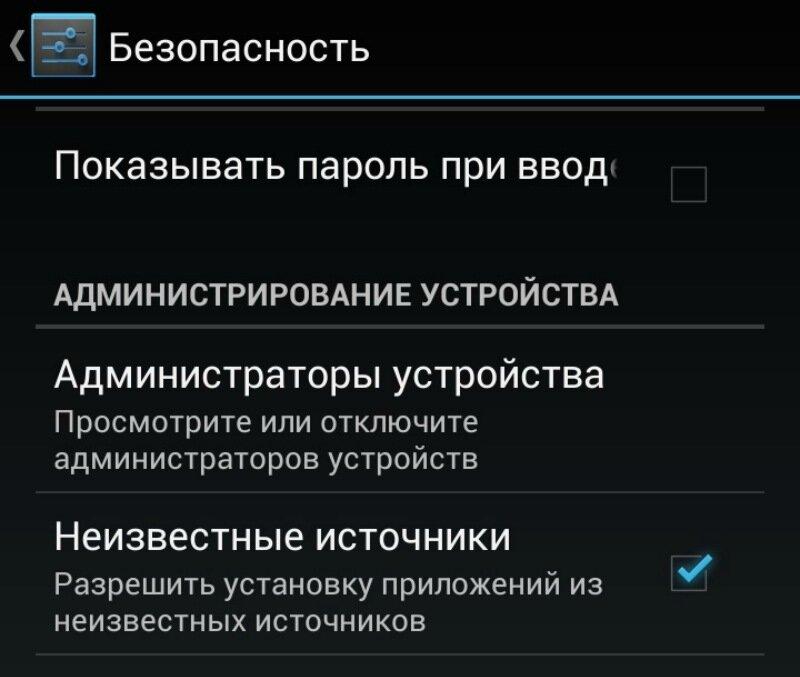 синтаксическая ошибка при установке приложений андроид как
