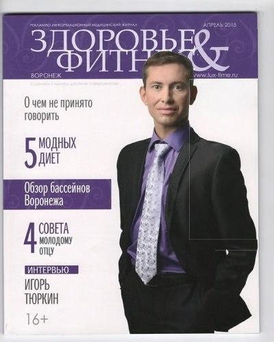 Книга Журнал: Здоровье и фитнес №4 (апрель 2015)