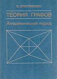 Книга Теория графов. Алгоритмический подход - Кристофидес Н.