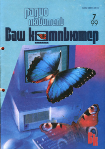 Журнал: Радиолюбитель. Ваш компьютер - Страница 2 0_133a50_2665e6a1_M