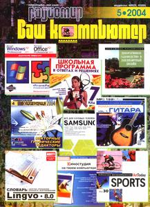 компьютер - Журнал: Радиолюбитель. Ваш компьютер - Страница 5 0_1365be_66611c7b_M