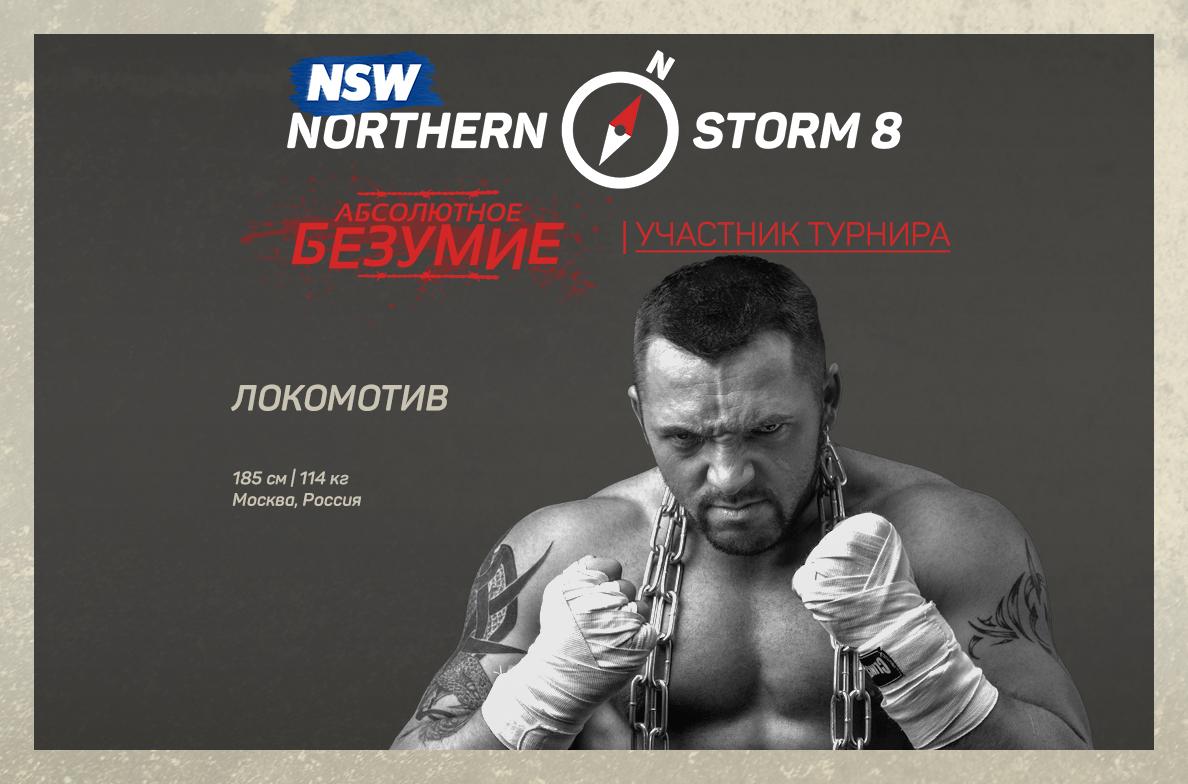 NSW Абсолютное Безумие 2016 - Локомотив