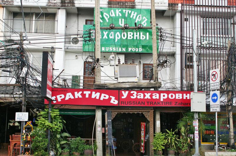 Russian Traktire