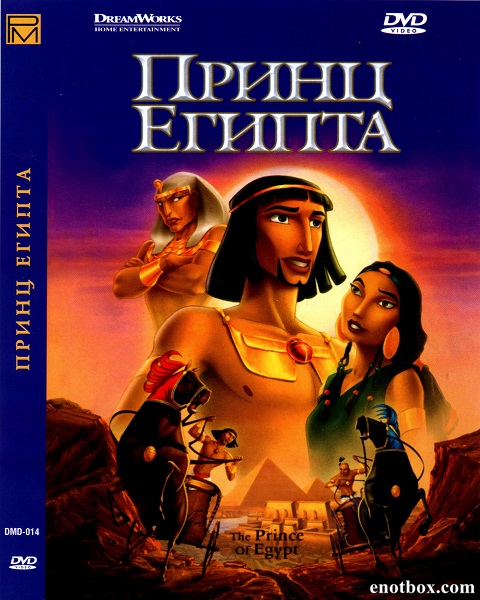 Принц Египта / The Prince of Egypt (1998/WEB-DL/WEB-DLRip/DVDRip)