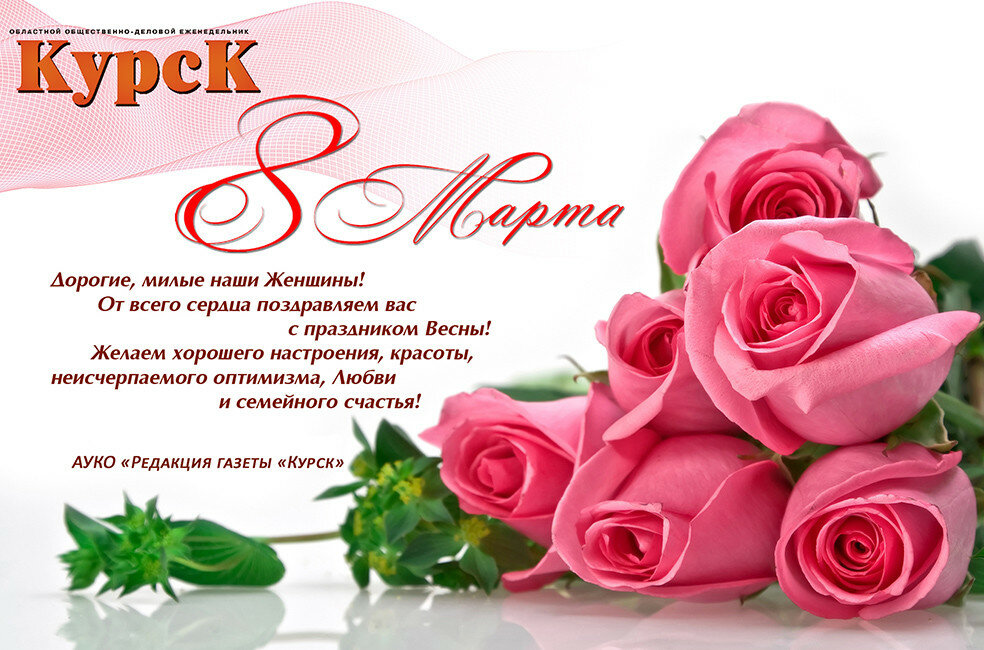 Прикольные поздравления коллегам с 8 марта