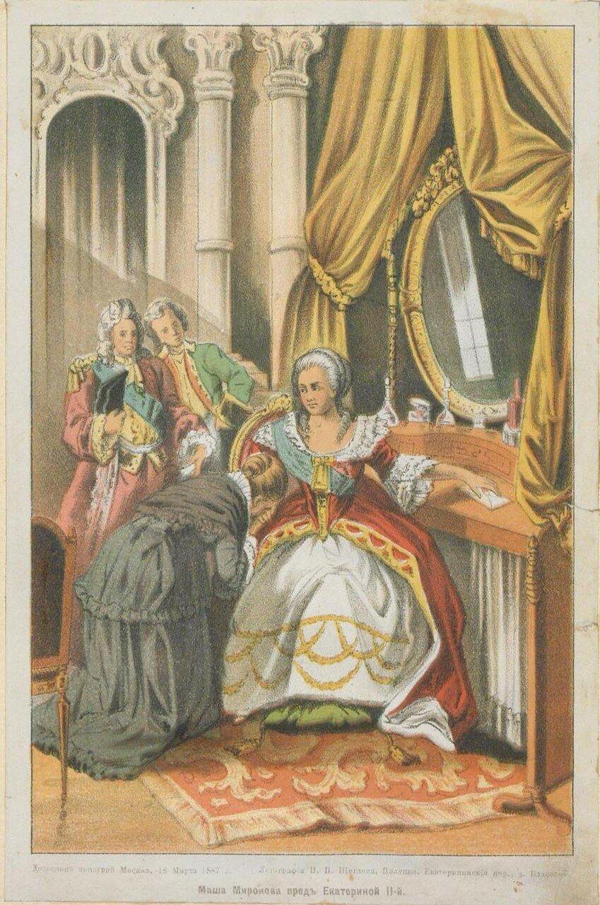 1887. Маша Миронова перед Екатериной II-й. Москва. Литография П.П. Щеглова