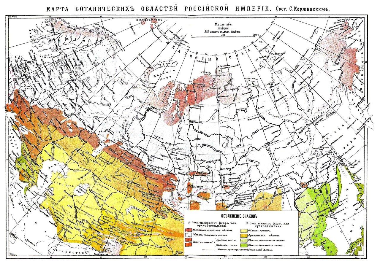 11. Карта ботанических областей Российской империи