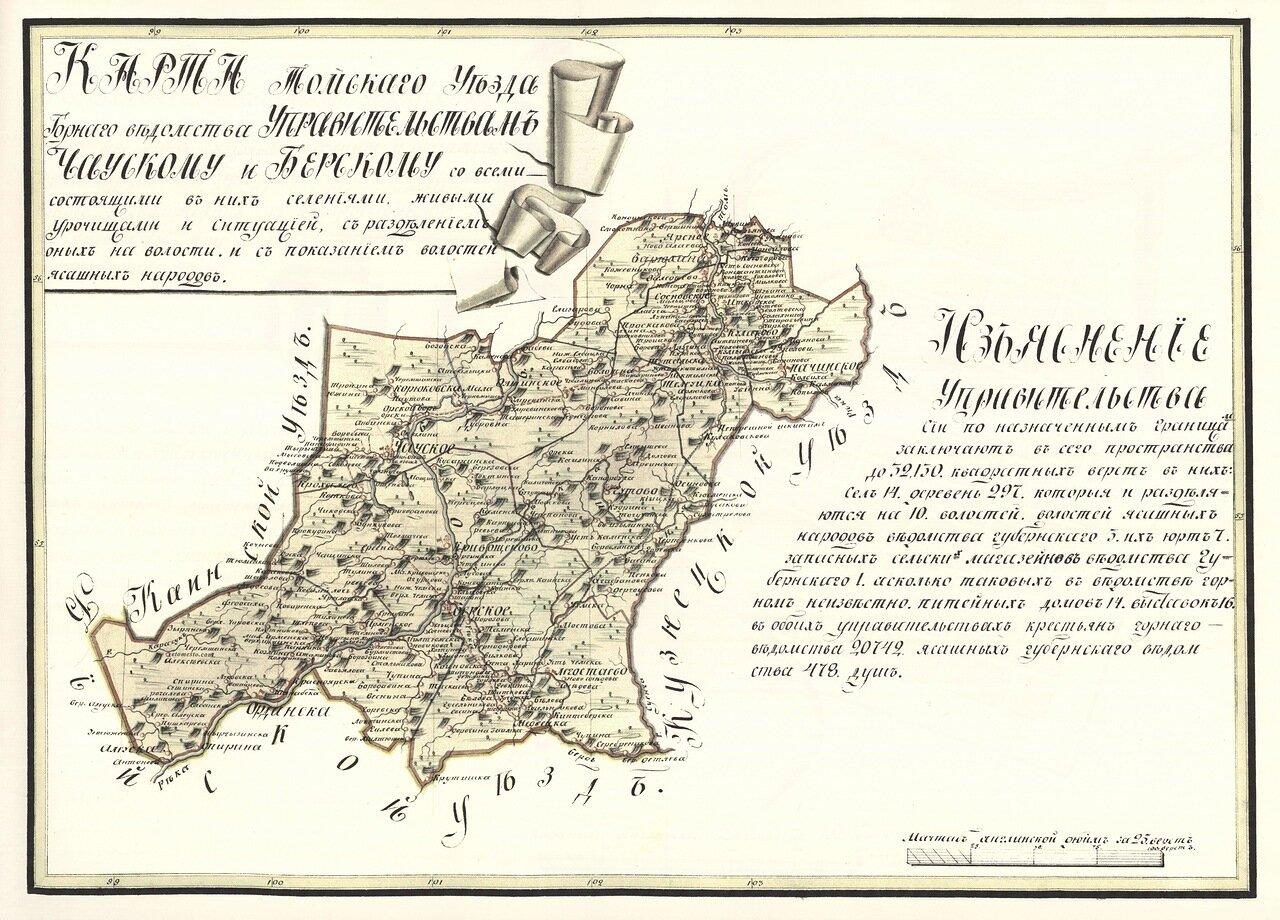 05. Карта Томскаго уезда Чаусскому и Бердскому Управительствам