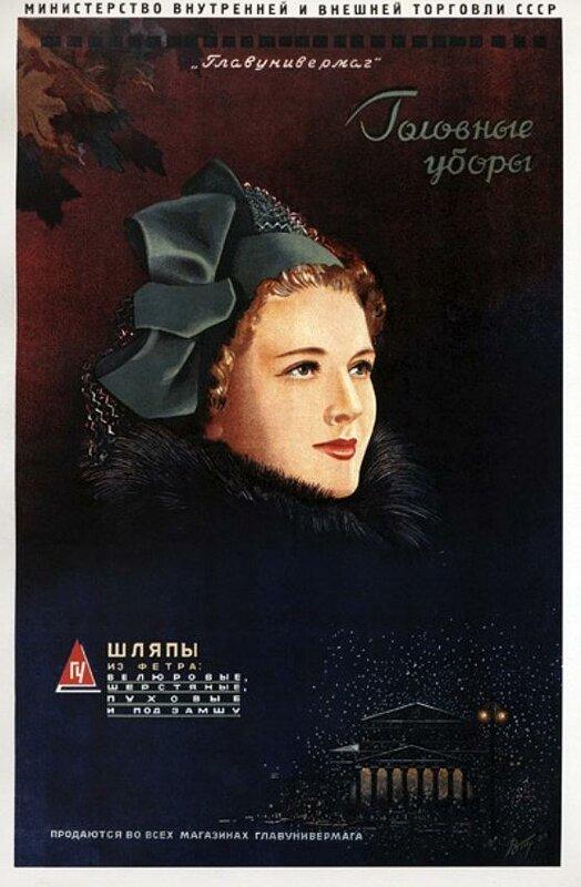 Головные уборы. Шляпы из фетра. 1953,_Трухачёв В.В.