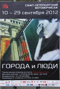 Х Санкт-Петербургский ФОТОВЕРНИСАЖ .  10 сентября 2012