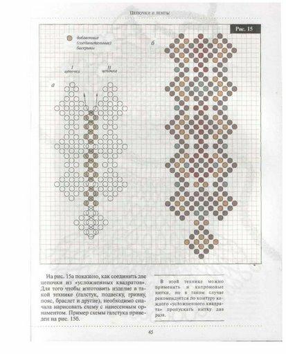 alyona-merletto hand made бисер бисерное плетение бисером бисероплетение большая энциклопедия воротник вышивание...