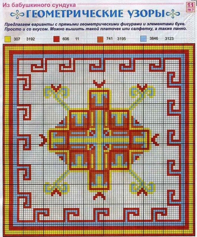 0025 - Схема салфетки с квадратными мотивами.  Загрузок: 26.  Дата.