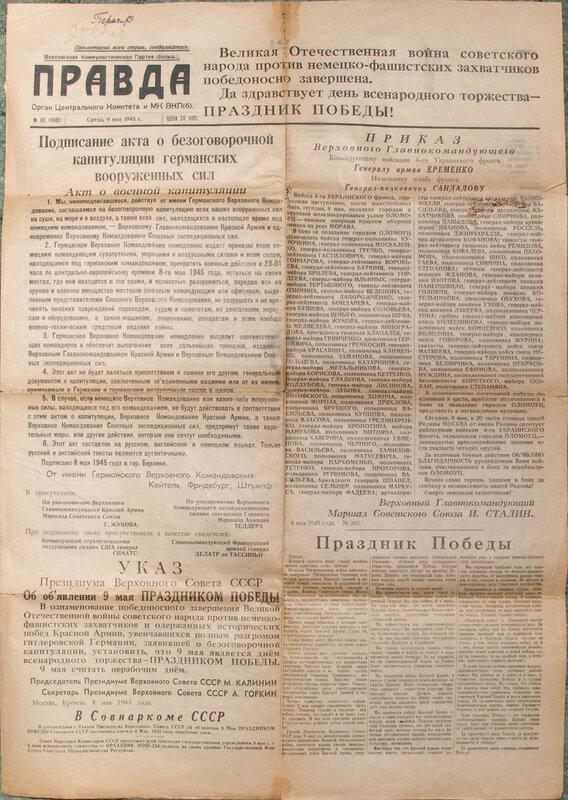 Газета Правда от 9 мая 1945 года
