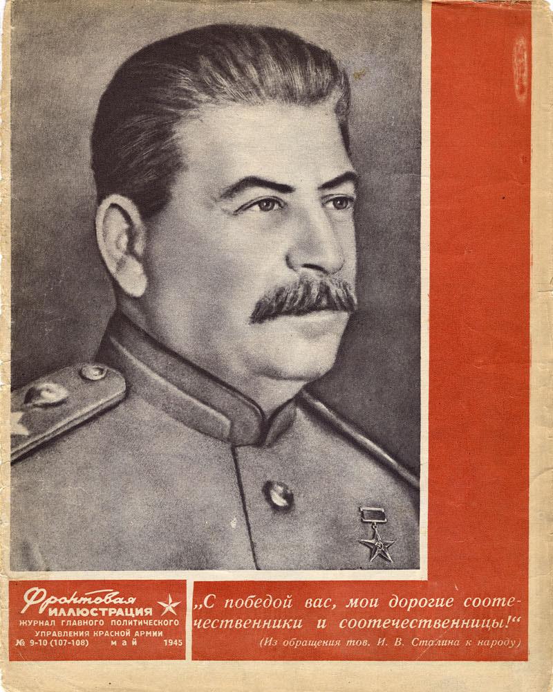 «Фронтовая иллюстрация»№ 9-10 (107-108), май 1945 г.32 стр., 23 х 29 см