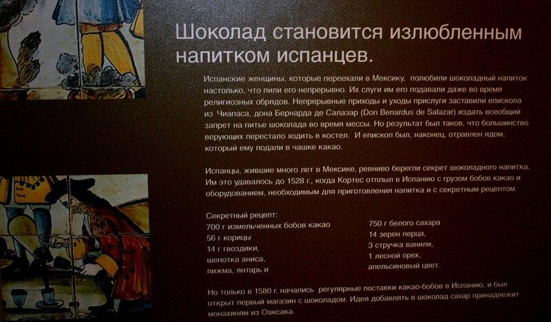 Прага. Музей Шоколада
