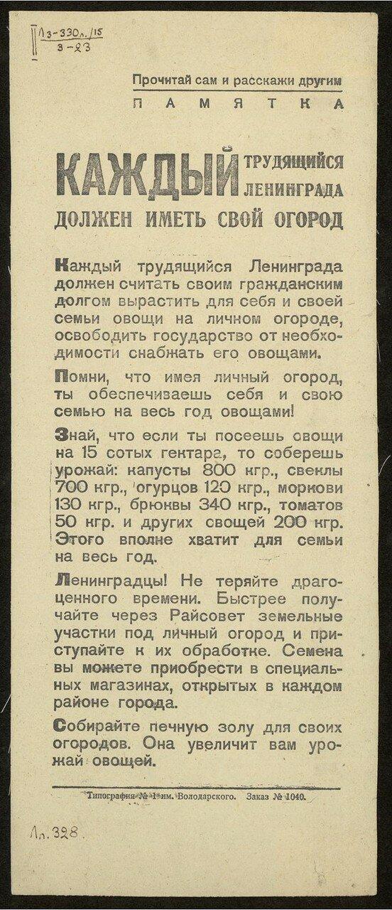 Каждый трудящийся Ленинграда должен иметь свой огород. памятка 1942 год.png