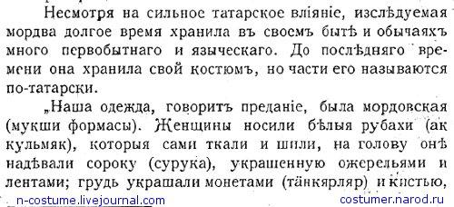Костюм мордвы-каратаев