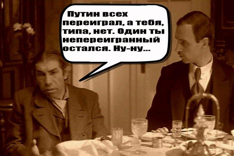 Путин всех переиграл, а тебя типа, нет.