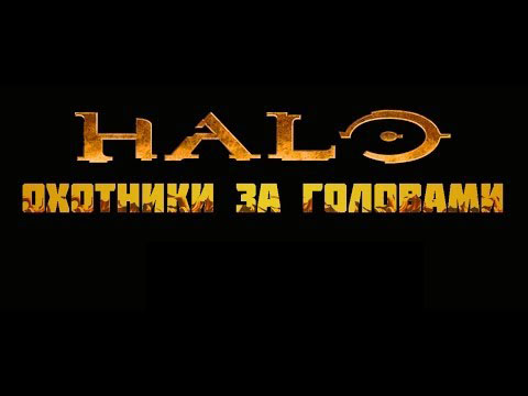 Halo Evolutions: Headhunters