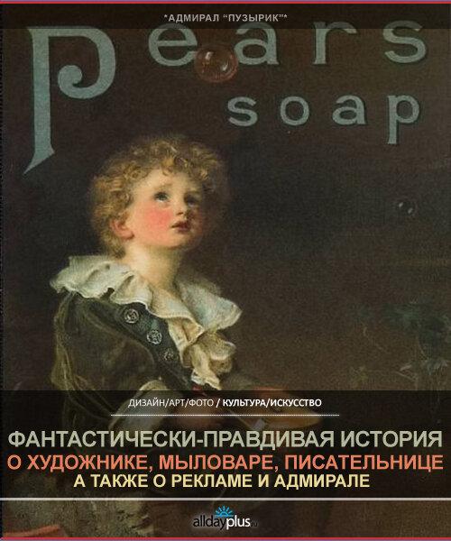 Дьявольская (но абсолютно правдивая) история про мыльные пузыри, моряков, вампиров и Сатану в корсете.