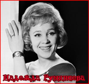 Актриса Надежда Румянцева