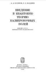 Введение в квантовую теорию калибровочных полей, Славнов А.А., Фаддеев Л.Д., 1988